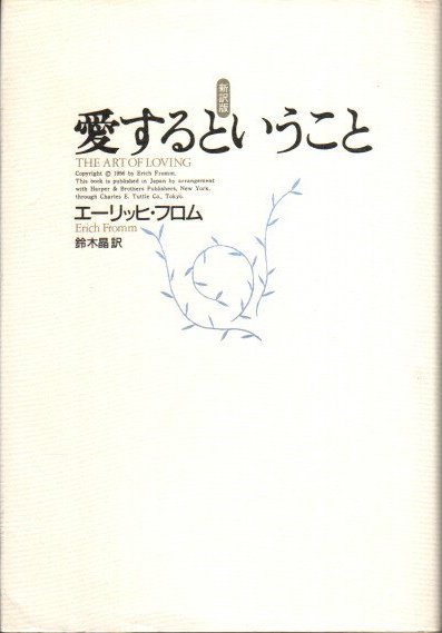 愛するということ 新訳版 エーリッヒ・フロム