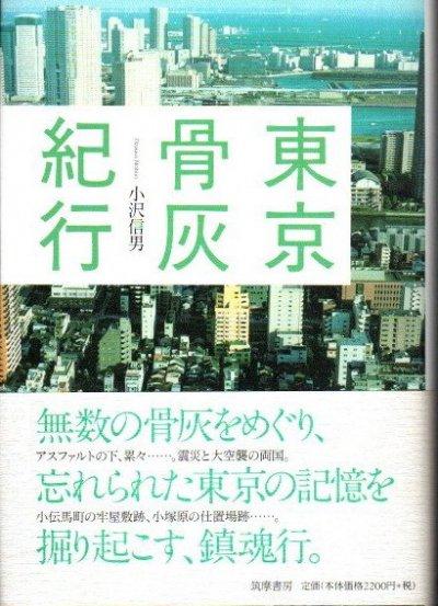 東京骨灰紀行 小沢信男
