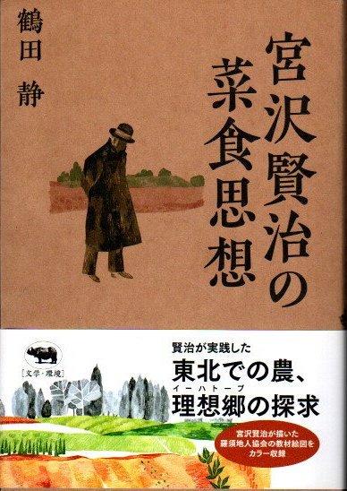 宮沢賢治の菜食思想 鶴田静
