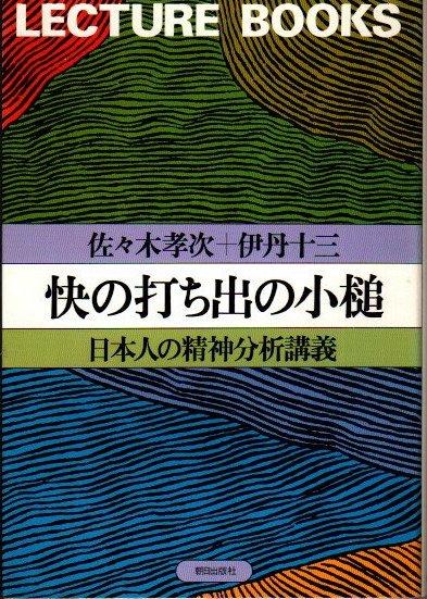 快の打ち出の小槌 日本人の精神分析講義 佐々木孝次 伊丹十三