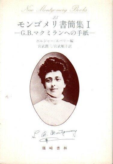 モンゴメリ書簡集 G.B.マクミランへの手紙 ボルジャー、エパリー/編