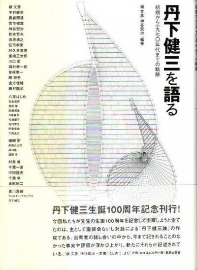 丹下健三を語る 初期から一九七〇年代までの軌跡 槇文彦、神谷宏治/編著