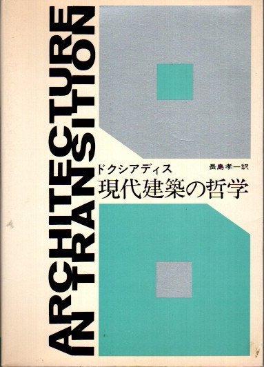 現代建築の哲学 ドクシアディス