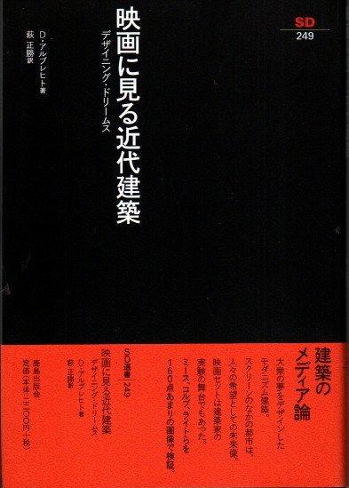 映画に見る近代建築 デザイニング・ドリームス D.アルブレヒト 改装版 SD選書249