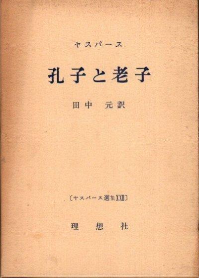 孔子と老子 ヤスパース選集22