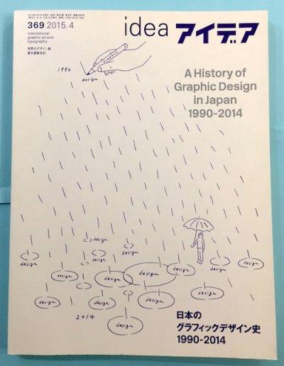 アイデア idea 396 2015年4月 日本のグラフィックデザイン史1990−2014