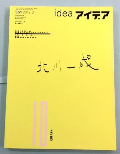 アイデア idea 351 2012年3月 北川一成 GRAPH