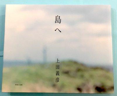 島へ 上田義彦