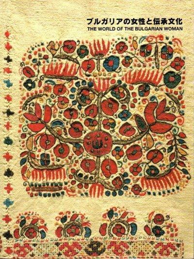 ブルガリアの女性と伝承文化 風土・こころ・暮らし
