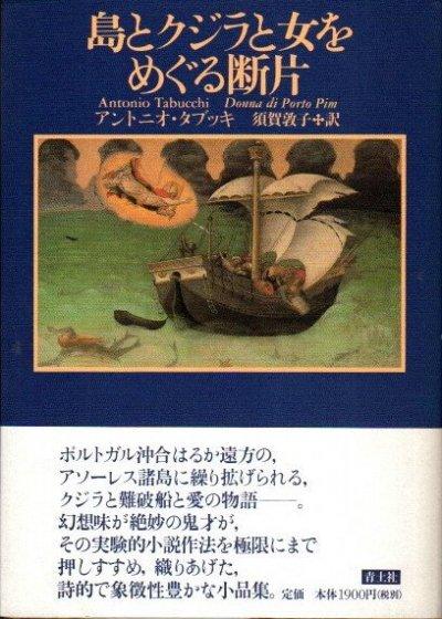島とクジラと女をめぐる断片 アントニオ・タブッキ 新装版