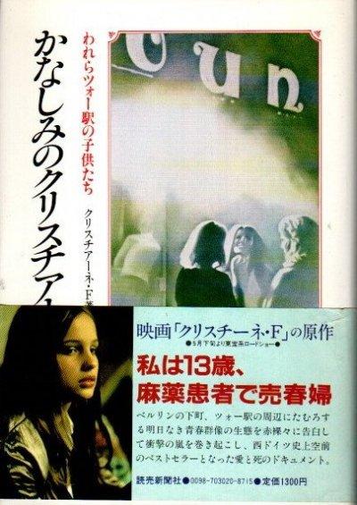 かなしみのクリスチアーネ : ある非行少女の告白