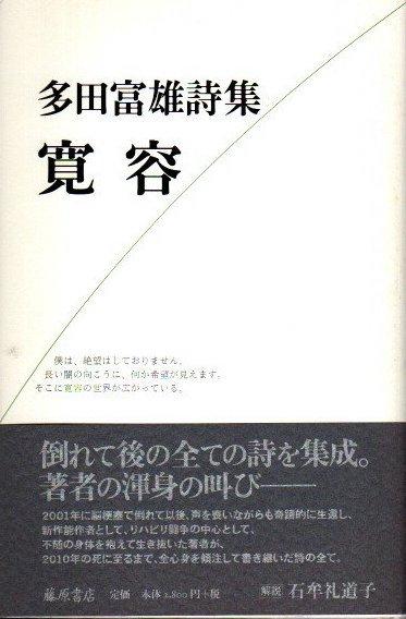 寛容 : 多田富雄詩集
