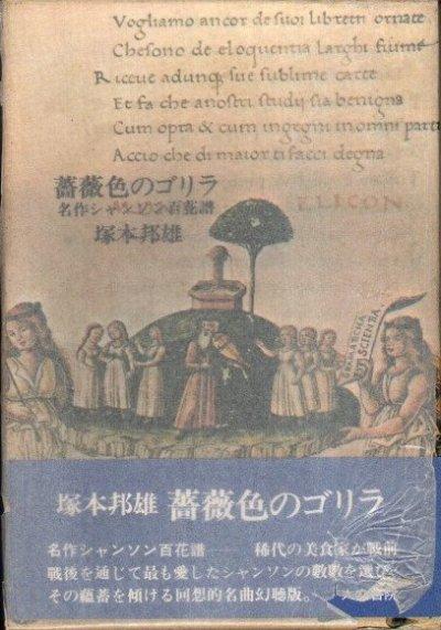 薔薇色のゴリラ : 名作シャンソン百花譜 塚本邦雄