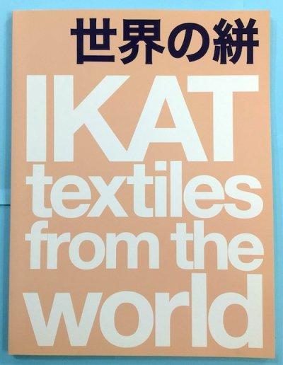 世界の絣 : 文化学園服飾博物館所蔵品
