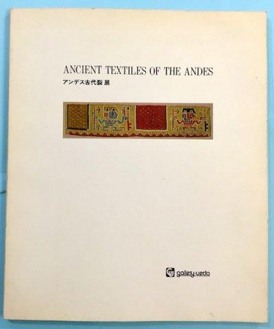 アンデス古代裂展