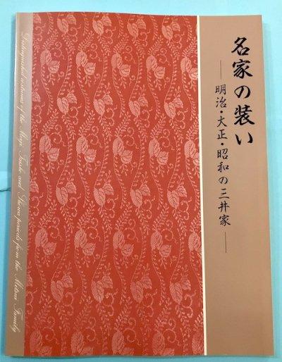 名家の装い 明治・大正・昭和の三井家 文化学園服飾博物館