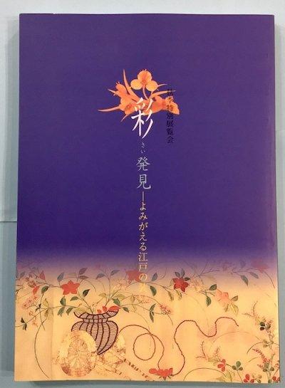 彩(さい)発見 よみがえる江戸の装い 八代市立博物館未来の森ミュージアム