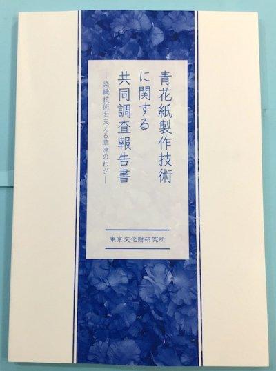 青花紙制作技術に関する共同調査報告書 染織技術を支える草津のわざ