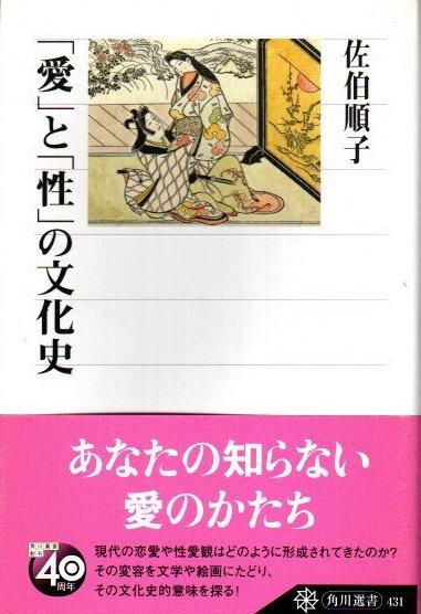 「愛」と「性」の文化史 佐伯順子 角川選書