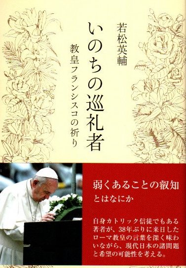 いのちの巡礼者 教皇フランシスコの祈り 若松英輔
