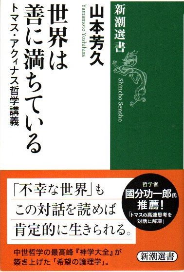 世界は善に満ちている トマス・アクィナス哲学講義 山本芳久 新潮選書