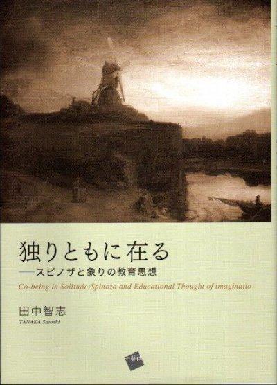 独りともに在る スピノザと象りの教育思想 田中智志