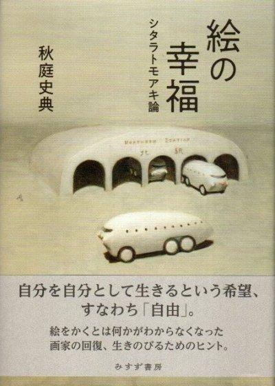 絵の幸福 シタラトモアキ論 秋庭史典