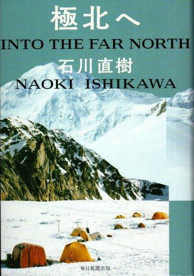 極北へ : into the far North 石川直樹