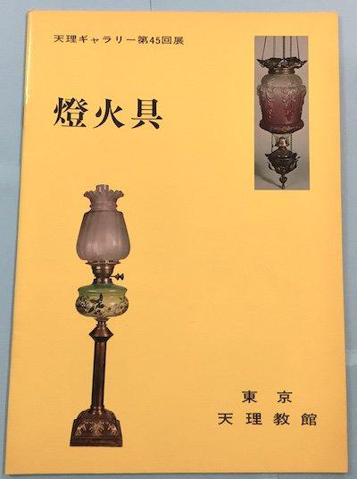 灯火具 : 天理ギャラリー第45回展