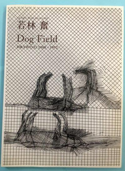 若林奮 : Isamu Wakabayashi : dog field : drawing 1980-1992
