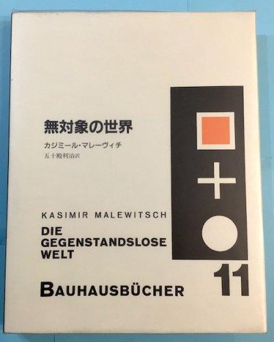 無対象の世界 バウハウス叢書 11 カジミール・マレーヴィチ