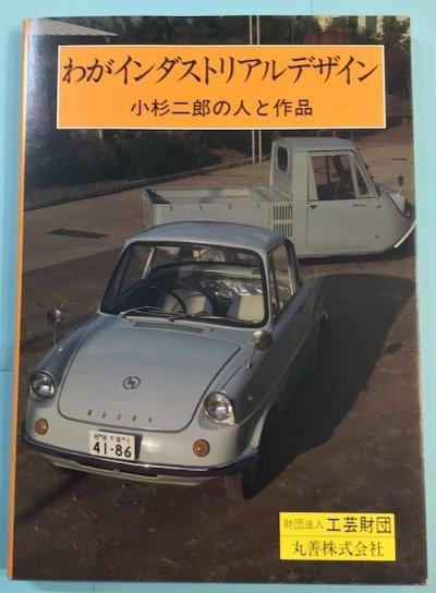 わがインダストリアルデザイン 小杉二郎の人と作品