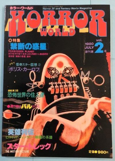 ホラー・ワールド vol.2 創刊第2号 1980年7月 特集 禁断の惑星