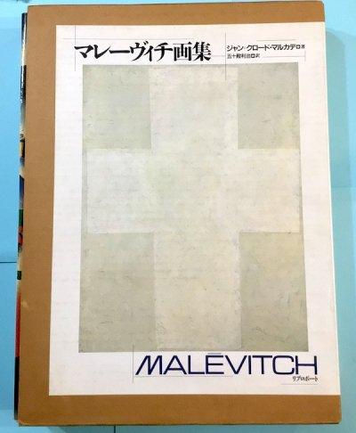 マレーヴィチ画集