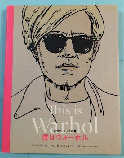 僕はウォーホル 芸術家たちの素顔1 キャサリン・イングラム 文 ; アンドリュー・レイ 絵