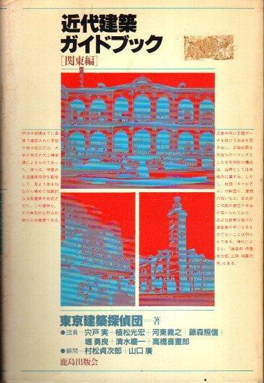 近代建築ガイドブック 関東編
