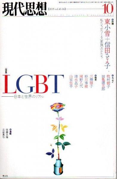 現代思想 2015年10月 特集LGBT : 日本と世界のリアル