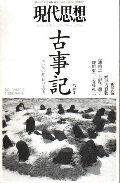 現代思想 臨時増刊 2011年5月 古事記 : 一三〇〇年目の真実 : 総特集