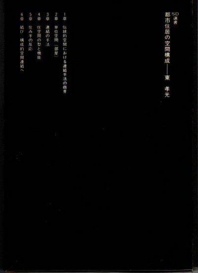 都市住居の空間構成 : 住居における空間連結手法の研究 東孝光