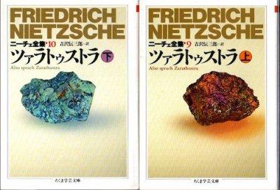 ツァラトゥストラ 上下全2冊 ニーチェ全集 第9巻 第10巻 ちくま学芸文庫
