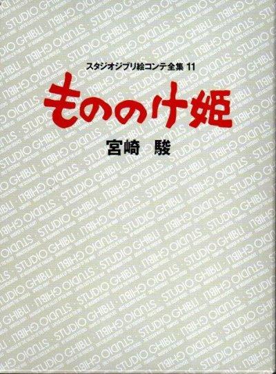 もののけ姫 スタジオジブリ絵コンテ全集11 宮崎駿