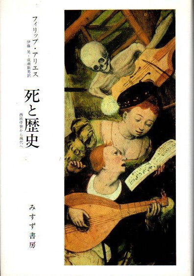 死と歴史 : 西欧中世から現代へ フィリップ・アリエス