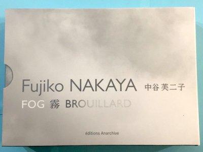 中谷芙二子 Fujiko Nakaya FOG 霧 BROUILLARD