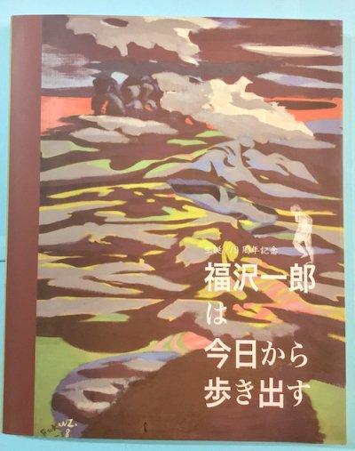 福沢一郎は今日から歩き出す : 生誕110周年記念