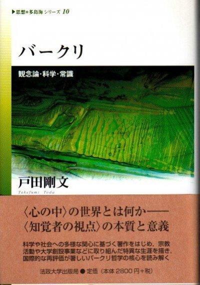 バークリ : 観念論・科学・常識 戸田剛文