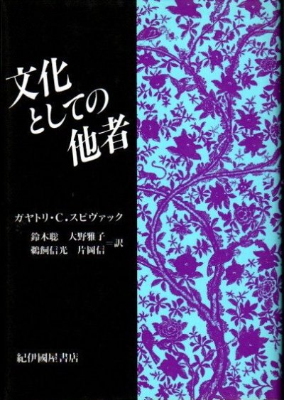 文化としての他者 復刊版 ガヤトリ・C.スピヴァック