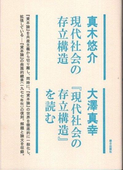 現代社会の存立構造/『現代社会の存立構造』を読む 真木悠介;大澤真幸