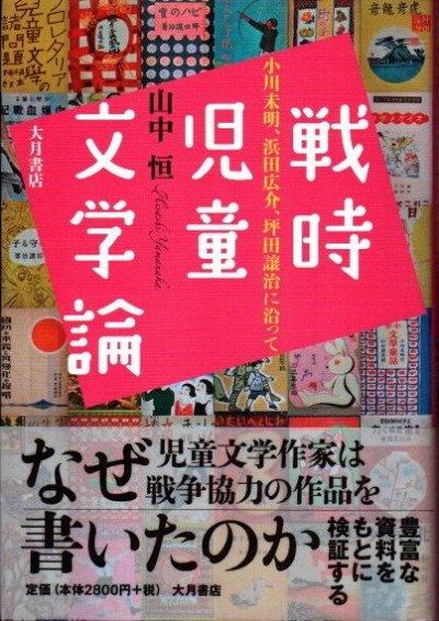 戦時児童文学論 : 小川未明、浜田広介、坪田譲治に沿って 山中恒
