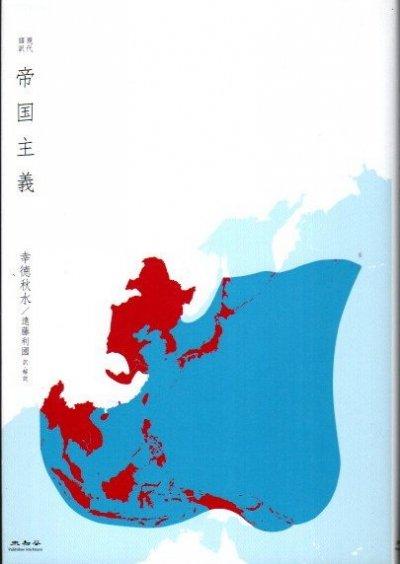 帝国主義 現代語訳 幸徳秋水