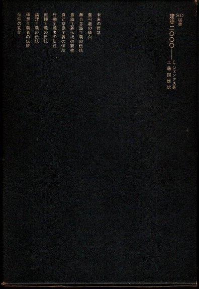 建築二〇〇〇 チャールズ・ジェンクス SD選書